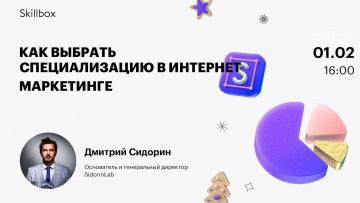 Skillbox: Как выбрать специализацию в интернет маркетинге - видео