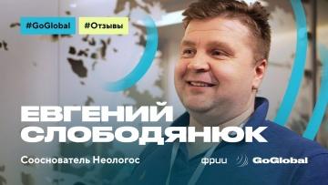 ФРИИ: Евгений Слободянюк, сооснователь Неологос - видео