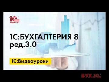 ПБУ: Допзатраты при поступлении предмета лизинга в 1С:Бухгалтерии - видео