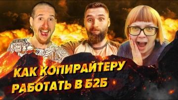 Копирайтер: Как и зачем копирайтеру работать в b2b —Оля Мокшина - видео