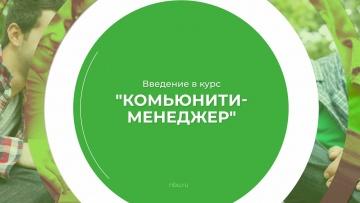 Копирайтер: Дистанционный курс обучения «Комьюнити-менеджер» (введение) - видео