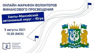 Fincubator: Ханты-Мансийский автономный округ. Онлайн-марафон волонтеров финансового просвещения - в