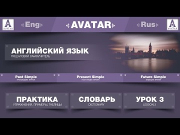 Английский язык: AVATAR. Английский язык. Урок 3 - видео