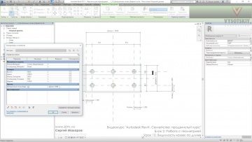 Графика: VC: Курс Autodesk Revit. Семейства: продвинутый уровень: 2.15. Видимость ножек по длине - в