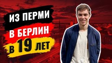 LoftBlog: Как в 19 лет переехать в Германию? // Ширинкин Кирилл - DevOps, фрилансер, программист - в