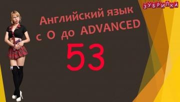 Английский язык: 53. Английский язык с 0 до ADVANCED - видео