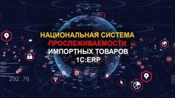 """ПБУ: Вебинар """"Прослеживаемость импортных товаров в 1С:ERP"""" - видео"""