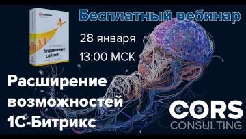 "CORS consulting: Запись вебинара ""Расширение возможностей 1С-Битрикс"" от 28.01.2021 - видео"