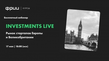 ФРИИ: Investments Live. Рынок стартапов Европы и Великобритании - видео