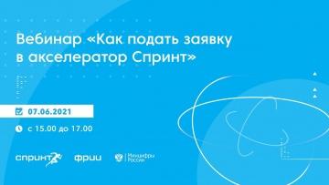 ФРИИ: Вебинар - как подать заявку на акселератор СПРИНТ - видео