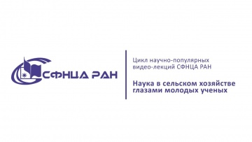 СФНЦА РАН: трансформация рынка труда в условиях цифровизации - Проняева А. Г.- видео лекции