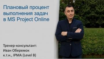 MS Project: Плановый процент выполнения задач в MS Project Online - видео