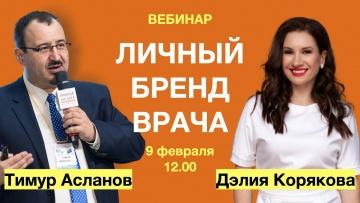 Личный бренд врача: вебинар Тимура Асланова - видео