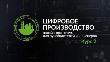 Цифра: Онлайн-практикум для инженеров и руководителей в дискретной промышленности - видео