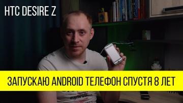 ITКультура: Нашёл свой старый Android 2010 года. Запускаю HTC Desire Z / ITКультура - видео