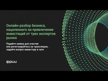 ФРИИ: Онлайн-разбор «Путь от идеи до инвестиций в миллион долларов: что нужно делать и что может пом