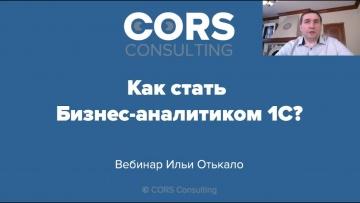 """CORS consulting: Запись вебинара """"Как стать бизнес-аналитиком 1С?"""" - видео"""
