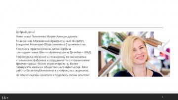 SHAD: курс Дизайн интерьера онлайн · Руководитель Телепнева М. А.