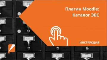 IPR MEDIA: Каталог ЭБС IPRbooks - видео
