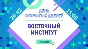 ДВФУ: Восточный институт — Школа региональных и международных исследований - видео