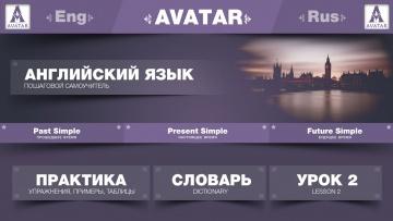 Английский язык: AVATAR. Английский язык. Урок 2 - видео