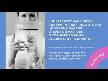 IPR MEDIA: Трек 1. Университет как digital-платформа для подготовки цифровых кадров - видео