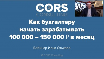 """CORS consulting: Запись вебинара """"Как бухгалтеру начать зарабатывать 100 000 – 150 000 ₽ в месяц"""" от"""
