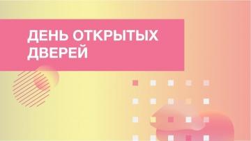 НИД: День Открытых Дверей НИД 07.02.2021 - видео