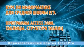 Курс по информатике для средней школы ЕГЭ | Access 2000. Таблицы. Структура таблиц - видео