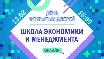 ДВФУ: День открытых дверей Школы экономики и менеджмента ДВФУ - видео