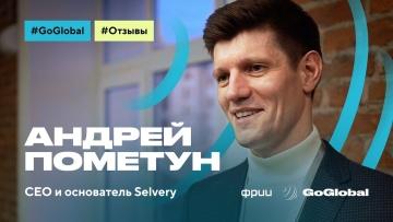 ФРИИ: Андрей Пометун, СЕО и основатель Selvery - видео