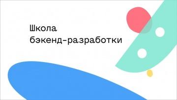 Академия Яндекса: отвечаем на вопросы про Школу бэкенд-разработки - видео