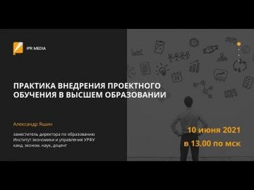 IPR MEDIA: Практика внедрения проектного обучения в высшем образовании - видео