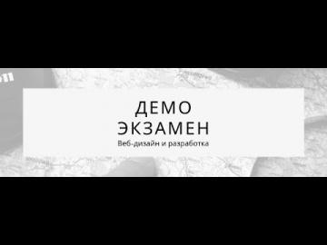 """Andrey Mironov: Подготовка к демоэкзамену """"Веб-дизайн и разработка"""" (4 серия) - видео"""