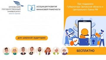 Fincubator: 9 апреля 14.00 Цифровая грамотность и кибербезопасность - видео
