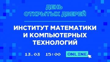 ДВФУ: День открытых дверей Института математики и компьютерных технологий ДВФУ - видео