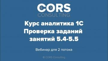 CORS consulting: Курс аналитика 1С. 2 поток. Разбор решенных заданий. 5.4-5.5 - видео