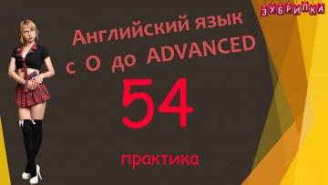 Английский язык: 54. Английский язык с 0 до ADVANCED - видео