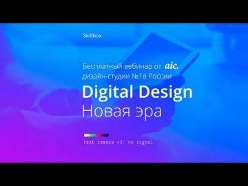 Skillbox: #aic выпуск № 1 — Digital Design Новая эра - видео