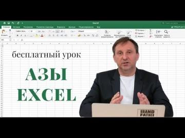 ПБУ: Азы Excel для начинающих - видео