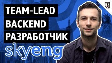 LoftBlog: Жесткий backend, высокие нагрузки в Skyeng - видео