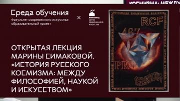 Среда обучения: История русского космизма - между философией, наукой и искусством