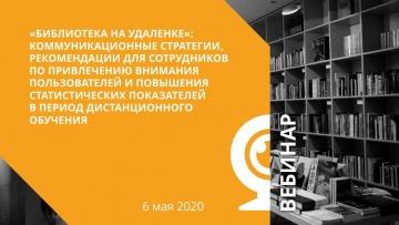 IPR MEDIA: Библиотека на удаленке - видео