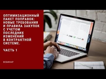 ПБУ: Новые требования и правила закупок с учетом последних изменений в Контрактной системе. - видео