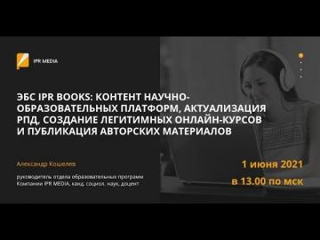 IPR MEDIA: ЭБС IPR BOOKS: контент научно-образовательных платформ, актуализация РПД - видео