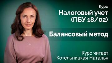 ПБУ: Балансовый метод - курс по ПБУ 18/02 - 2020 год - видео