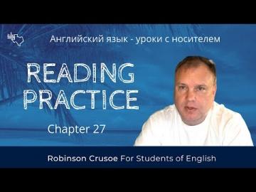 Английский язык: Читаем на английском Робинзон Крузо - глава 27   практика - видео