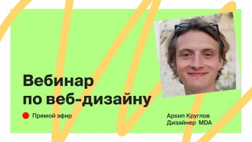 Веб-дизайн: Погружение в профессию. Moscow Digital Academy - видео
