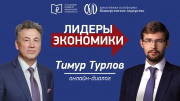 Fincubator: Тимур Турлов. Лидеры экономики - видео