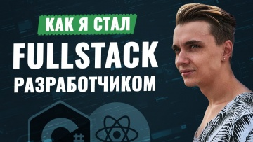 LoftBlog: Как я стал FULL STACK разработчиком / Стариченко Никита - видео